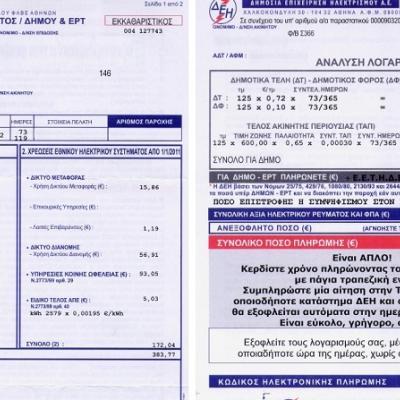 Χαράτσι 1 ευρώ στους έντυπους λογαριασμούς της ΔΕΗ