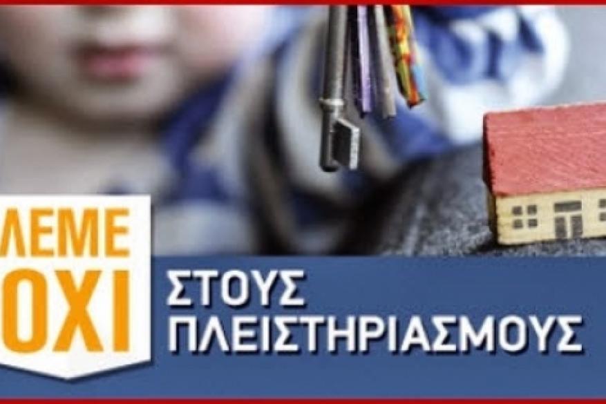 Προτάσεις της ΕΚΠΟΙΖΩ στο νομοσχέδιο για την απαγόρευση των πλειστηριασμών
