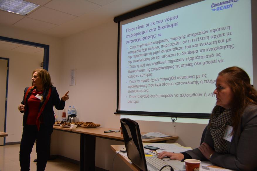 Ευρωπαϊκό σεμινάριο σε ΜμΕ στα γραφεία της ΚΕΚ ΓΣΕΒΕΕ