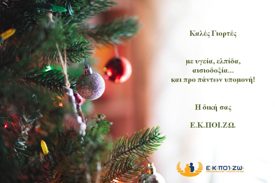 Καλές γιορτές!