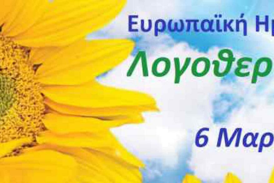 Ευρωπαϊκή ημέρα λογοθεραπείας