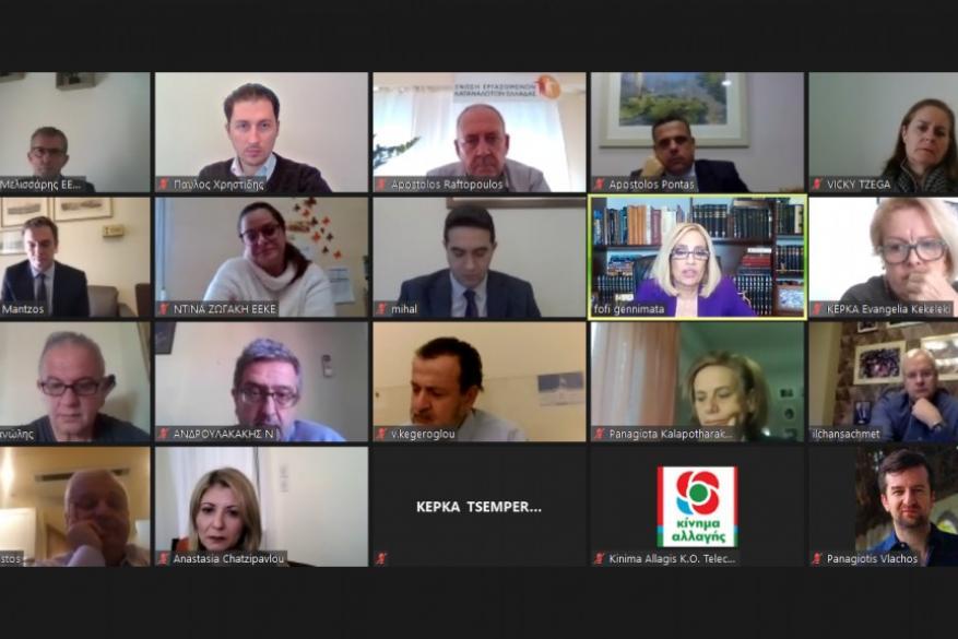 Συμμετοχή της ΕΚΠΟΙΖΩ σε τηλεδιάσκεψη με το ΚΙΝΑΛ για την κινητή τηλεφωνία