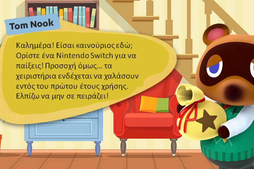 """Ευρωπαϊκές Ενώσεις Καταναλωτών καταγγέλλουν τη Nintendo για πρόωρη αχρήστευση της κονσόλας """"Nintendo Switch"""""""