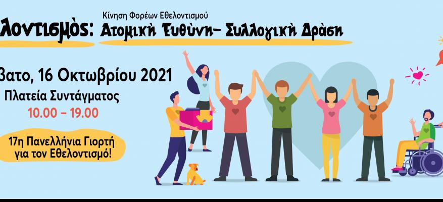 17η Γιορτή Εθελοντισμού- 16 Οκτωβρίου 2021