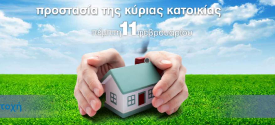 Απολογισμός ημερίδας για τις τροποποιήσεις του Ν.3869/10 και την προστασία της κύριας κατοικίας